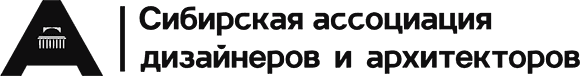 Сибирская ассоциация дизайнеров и архитекторов
