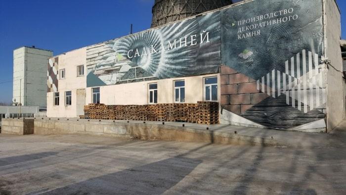 Компания Сайд Камней на выставке Свой Дом 2019 (3)